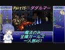 FF6 魔法のみ全裸ガールズ一人旅AS1 Part15 ダダルマー