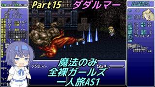 FF6 魔法のみ全裸ガールズ一人旅AS1 Part1