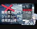 【Frostpunk】難易度エクストリーム_ジェネレーター使用禁止縛り