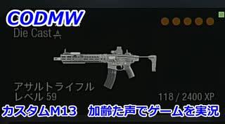 カスタムM13 Call of Duty Modern Warfare ♯83 加齢た声でゲームを実況
