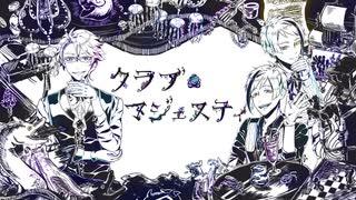 【人力ツイステ】Club=Majesty ( piano.ve