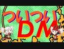 【ボイロ】ついついDM a.k.a/3【DM】
