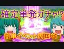 [ゆっくり実況]東方キャノンボール~1連確定星5ガチャ!~