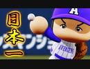 【パワプロ2019】#28 下克上からの日本一へ!頑張れアベンジャーズ!【ゆっくり実況・ペナント】