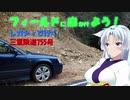 【フィールドに出かけよう!】レガシィで行く 三重県道755号【VOICEROID車載】
