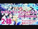 【アニメ実況】 ラブライブ!サンシャイン!! 2nd Season 第02話をツインテールの幼女と一緒に見る動画