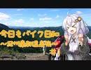 【紲星あかり車載】今日もバイク日和~紀州南部温泉旅~#1