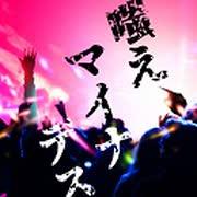 【TRPG放送】嗤え、マイナデス【インセイ