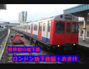 【迷列車で行こう南海ラピート編】鉄道発祥の地イギリスへ(ロンドン地下鉄編)