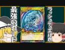 【ラッシュデュエル】青眼の白龍はどうして最強なの?【ゆっくり雑談】