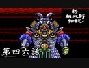 ニューレジェンドオブピーチ太郎を実況プレイ 第四六話