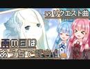 【VOICEROID実況】雨の日はおうちで弐寺!Part5 vsリクエスト編【infinitas】