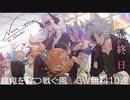 【グラブル】瘟鬼を穿つ戦ぐ風 GW無料10連【最終日(11日目)】
