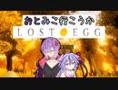 【LostEgg】おとみこ行こうかLOSTEGG【おとみこ】