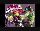 2012年10月05日 TVアニメ ジョジョの奇妙な冒険1st Season ED1 「ROUNDABOUT」(YES)