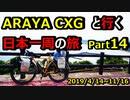 【自転車旅】ARAYA CXGと行く日本一周の旅 Part 14