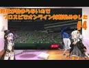 【プロスピ2019】プロ野球が始まらないのでオンライン対戦始めました#4【VOICEROID実況】