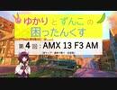 【WoT】ゆかりとずんこの困ったんくすpart 4【AMX 13 F3 AM】