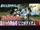 【実況】ガンダムバトオペ2~真★V作戦指導(ここがダメだよ♥)~