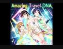 Amazing Travel DNAのピッチを下げたら知らない場所がまだあった