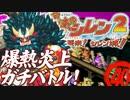 【風来のシレン2】爆熱炎上ガチバトル!【実況初プレイ】40