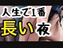 【京都編】短期バイトの旅【1日目】