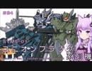 【ガンダム00外伝】#34 ユニオンフラッグ系列機 VOICEROID解説