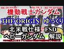 【機動戦士ガンダムTHE ORIGIN】局地型ガンダムバリエーション 解説【ゆっくり解説】 part9