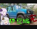 【VOICEROID車載】JB74ジムニーシエラ四駆旅 part7【伊豆半島編完】