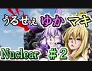 【Fallout76】うるせぇゆかマキNuclear #2【VOICEROID実況】