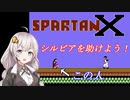 【VOICEROID実況】ヒロインが襲ってこないスパルタンx【単発】