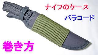 【緊急時に ほどくと5mのロープになる最強結び】パラコードをナイフのケースに巻く方法!