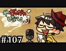 【ラジオ放送】八神颯のやがやがやしないラジオ #107