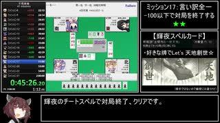 【RTA】不夜麻雀 ミッションモード 41ミッ