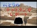 【世界の将棋】チャトランガ・レポート【ゆっくり講座】