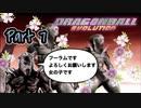 【実況】ドラゴンボール エヴォリューションやろうぜ! その7ッ!