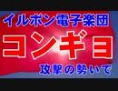 【イルボン電子楽団】攻撃戦だ(コンギョ 攻撃の勢いで)【まとめ動画】