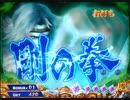 【パチンコ】CR北斗の拳6宿命H84【220回目】