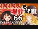 1919人を埋葬せよ! #66 【RimWorld 1.1 ゆっくり実況】リムワールド pcゲーム steam