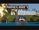 ヤギシミュレーターでマインクラフト!?異色のコラボがついに実現【Goat Simulator】part6
