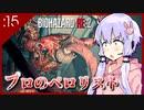 #15【BIOHAZARD RE:2】ゆかマキがあの惨劇を喰い散らす【VOICEROID実況】