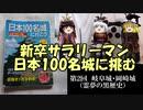 【ゆっくり】新卒サラリーマン、日本100名城に挑む 岐阜城・岡崎城