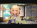 日本ブレイク工業社歌(作詞・作曲:manzo)/不知火フレア