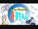 【4/27~5/3】だいたい3分で分かる先週の葵ちゃん【週刊富士葵#31】