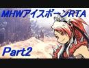 【ゆっくりMHW】MHWアイスボーンRTA_ハンマー_13:30:29_part2