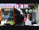 ゆかれいむの四国で鉄道旅。その14(伊予鉄道駅めぐりその5)