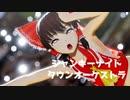【東方MMD】博麗霊夢で「ジャンキーナイトタウンオーケストラ...