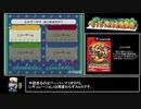 【再々走】ペーパーマリオRPG any%RTA 2:36:48 part1