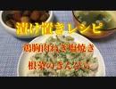 【料理動画】鶏胸肉のねぎ塩焼き 他2種【漬け置きレシピ】