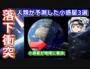 【ゆっくり解説】小惑星落下!人類が衝突前に予測した小惑星3選